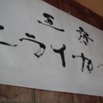 120625okinawa19